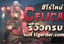 รีวิว Celica rov