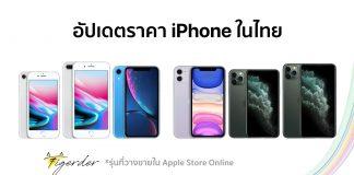 iphone 11 ราคา