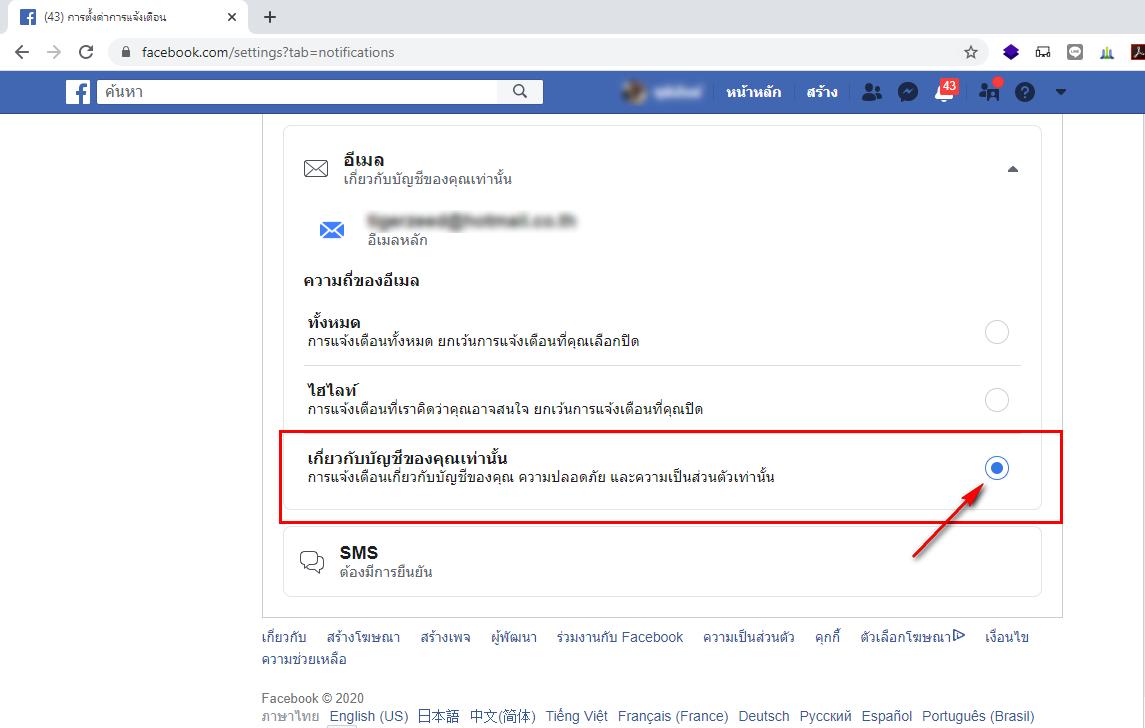 ปิดแจ้งเตือนอีเมล facebook