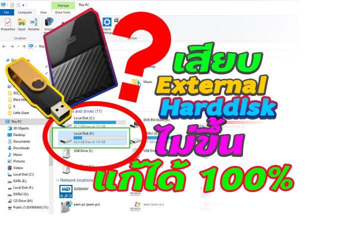 เสียบ external hard disk แล้วไม่ได้