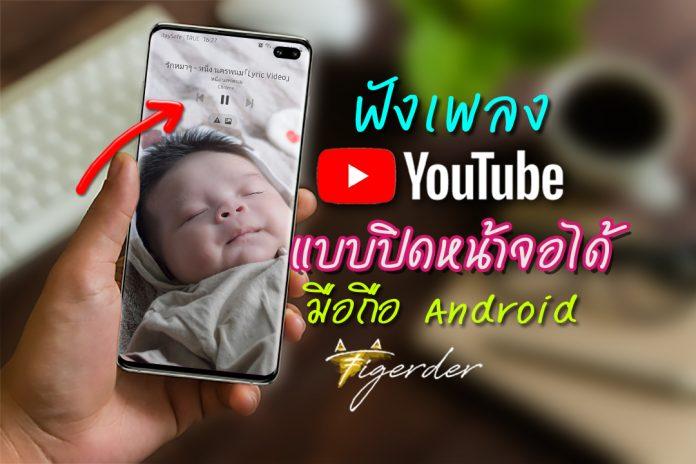เปิด YouTube แบบปิดหน้าจอ