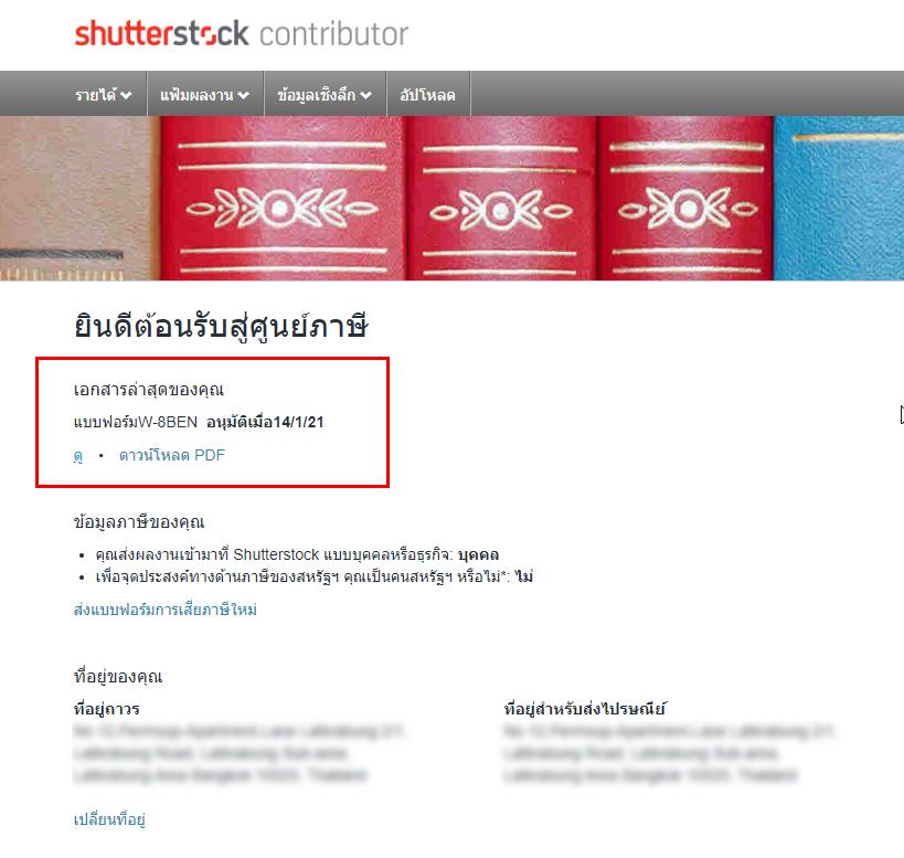 กรอกภาษี Shutterstock