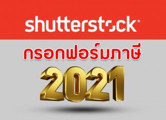 กรอกภาษีShutterstock W-8BEN