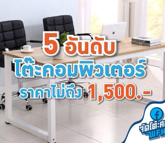 โต๊ะคอมพิวเตอร์ราคาถูก